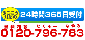 0120796783