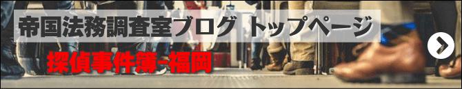 探偵ブログ「探偵事件簿-福岡」