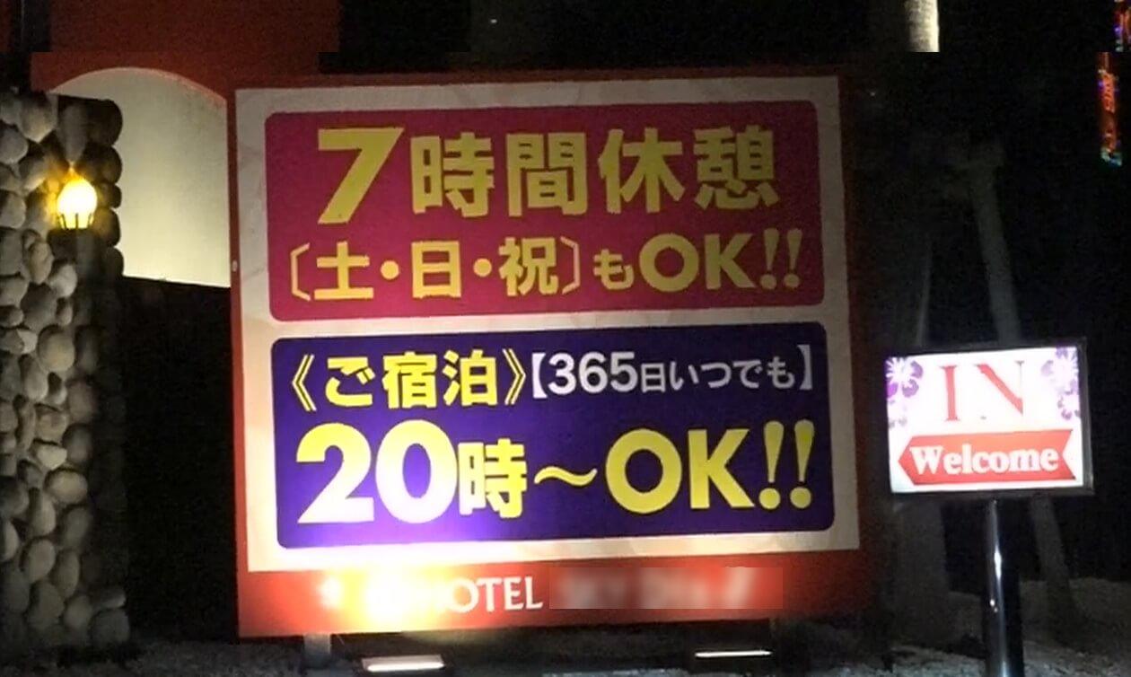 ラブホテル(浮気調査にて/探偵事件簿-福岡)