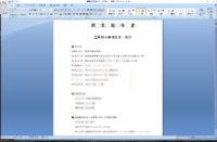 浮気調査報告書(福岡市と北九州市)|探偵事件簿-福岡