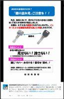 鍵無しで知られずに合鍵をコピーする方法|探偵事件簿-福岡