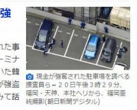 現金3億8千万円強奪事件2|探偵事件簿-福岡