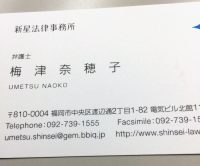 「女性弁護士・梅津先生の事務所訪問」|探偵事件簿-福岡