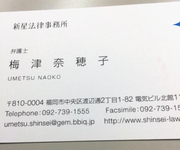 「女性弁護士・梅津先生の事務所訪問」 探偵事件簿-福岡