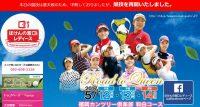探偵 福岡の浮気調査 週末の接待ゴルフが浮気の抜け穴|探偵事件簿-福岡