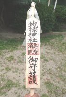 探偵 福岡「町内の夏祭りに参加と、過去の町内間での浮気調査一考」|探偵事件簿-福岡
