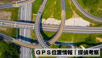 GPS位置情報