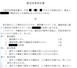 鑑定資料5