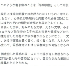 鑑定資料6