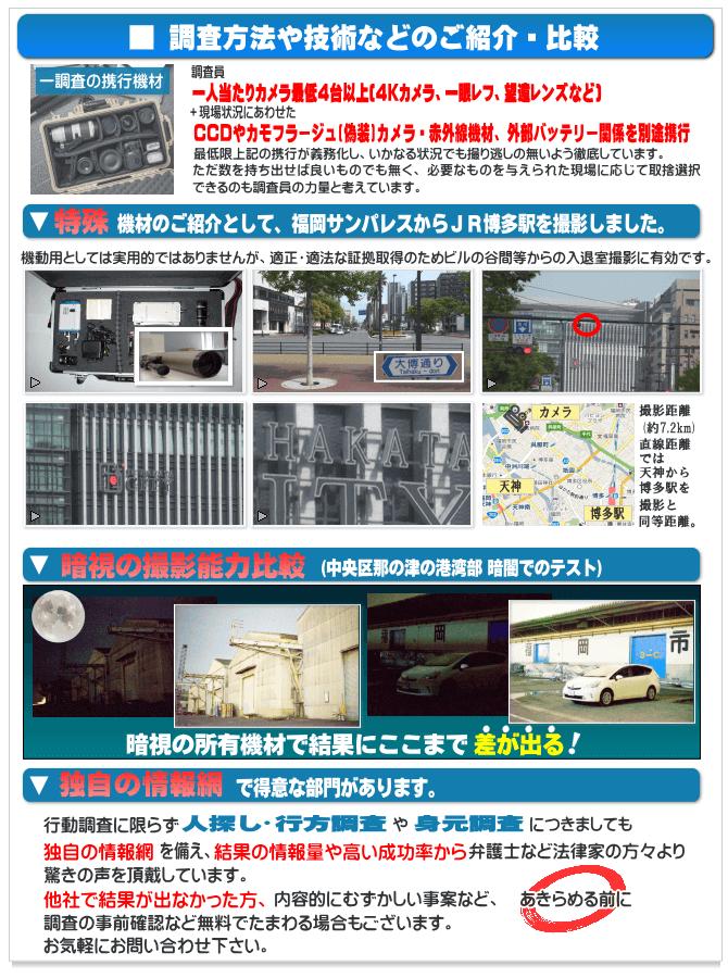 福岡事務所の技術や機材などのご紹介