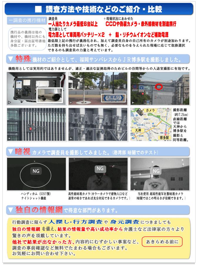 探偵 福岡 帝国法務調査室 調査技術などのご紹介