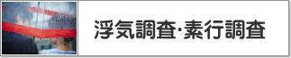 福岡の浮気調査・不倫調査