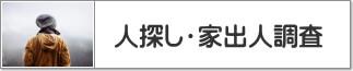 福岡の人探し・家出人・行方調査