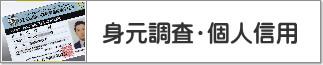 福岡の身元調査
