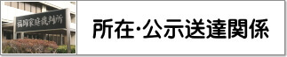 当探偵・福岡本社による裁判資料など証拠収集