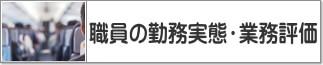 福岡で雇用職員の勤務実態・業務評価