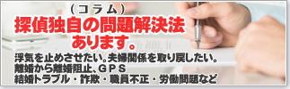 当探偵・興信所ブログ 探偵事件簿-福岡