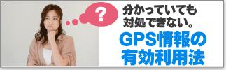 GPS情報の有効利用法