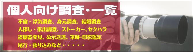 探偵 福岡の興信所|個人向け探偵調査一覧