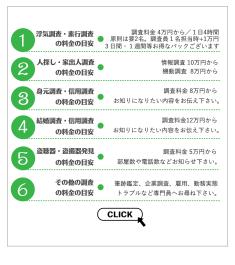 福岡の探偵-調査料金・費用表