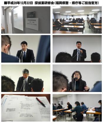 福岡県警察本部・県庁 探偵業者研修会の様子