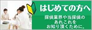 当探偵・興信所 福岡事務所の「はじめての方へ」