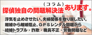 福岡の探偵・興信所コラム