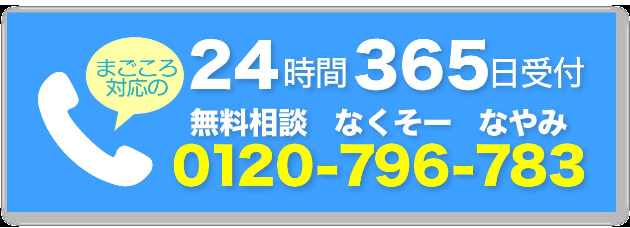 探偵業務無料相談窓口(福岡)