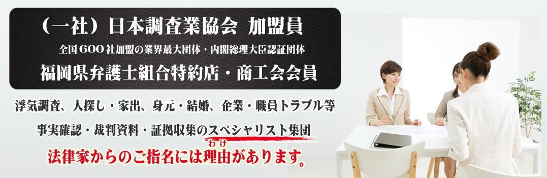 日本調査業教会加盟員