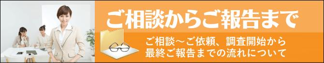 探偵 福岡の興信所|ご依頼~ご報告までの流れ