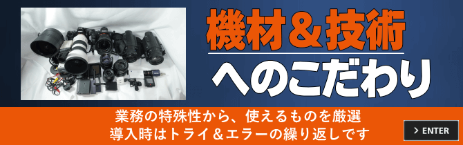 探偵 福岡の興信所 当探偵事務所の機材・技術へのこだわり