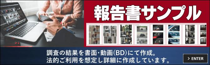 探偵 福岡の興信所|報告書サンプル