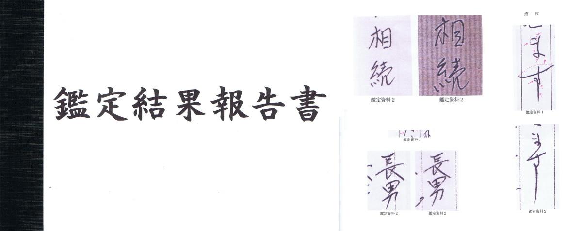 筆跡鑑定|福岡の探偵・帝国法務調査室