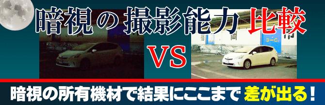 探偵 福岡の興信所|夜間の暗視カメラの性能