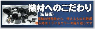 機材・技術へのこだわり|北九州市の探偵・興信所 帝国法務調査室-北九州