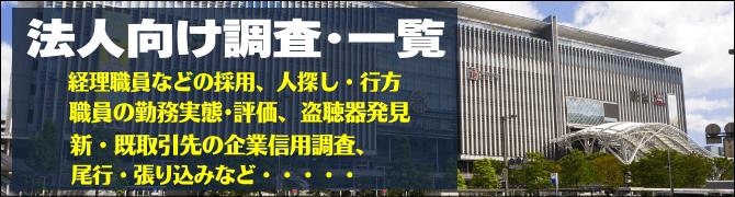 探偵 福岡の興信所 法人向け探偵調査一覧