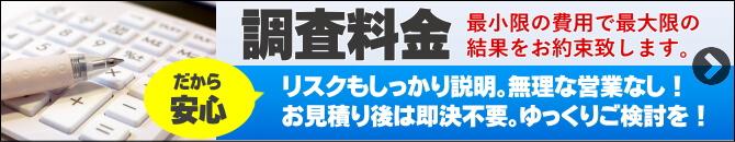 調査料金について|浮気調査-福岡の探偵・興信所