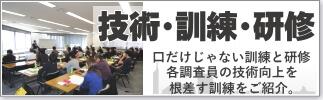 当探偵・興信所の技術・訓練・研修