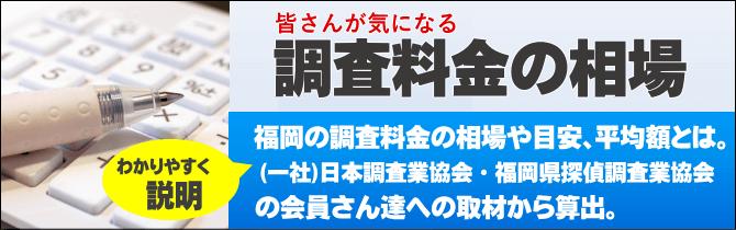 福岡の探偵の料金(費用)や値段の平均金額・相場と用語一覧