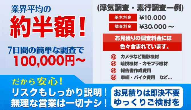 当探偵・福岡事務所の料金