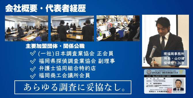 探偵 福岡の興信所