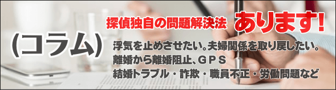福岡の探偵・興信所コラム|トップ