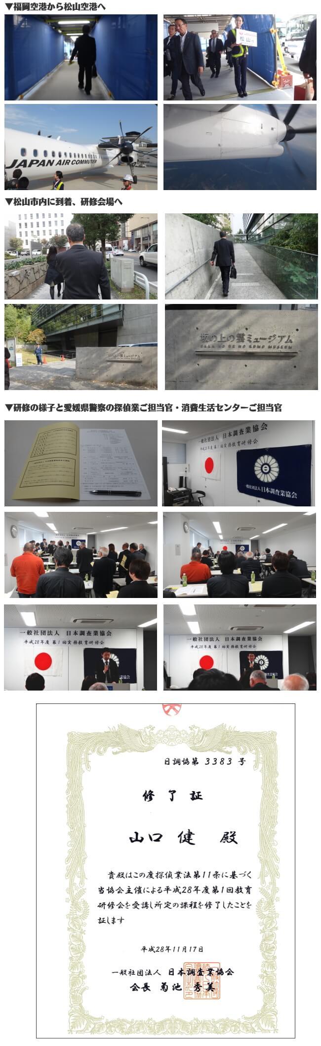 探偵業実務研修会 平成28年11月17日