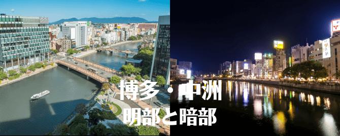 中洲(福岡博多)の大歓楽街のアンダーグラウンドと探偵事件