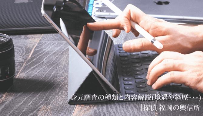 身元調査の種類と内容解説(境遇や経歴・・・)|探偵 福岡の興信所