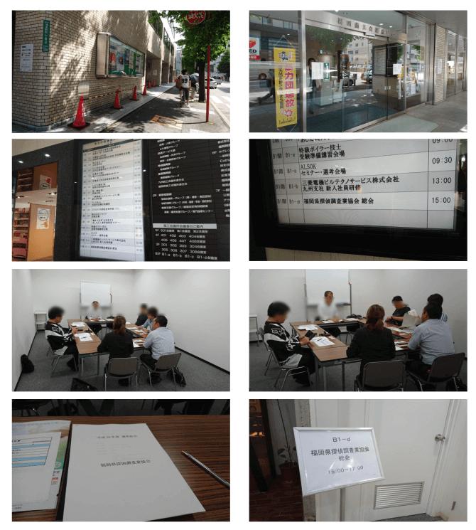 平成30年度 福岡県探偵調査業協会・通常総会|探偵 福岡の興信所