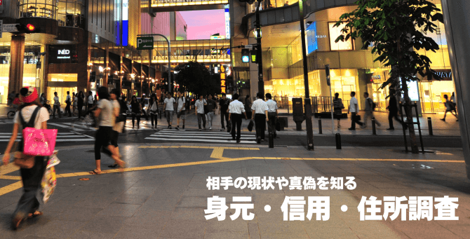 身元・信用・住所調査|福岡の探偵・興信所