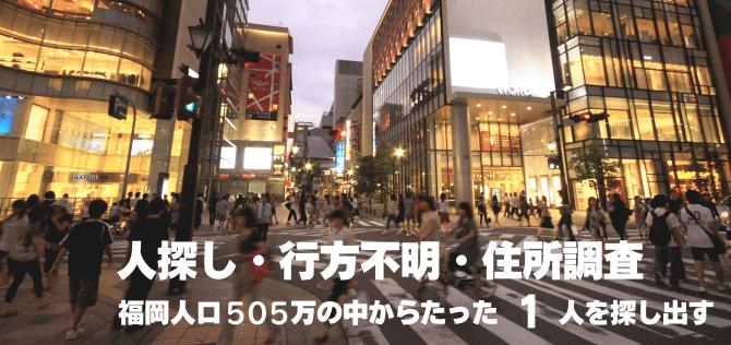 人探し・行方不明者調査|福岡の探偵・興信所