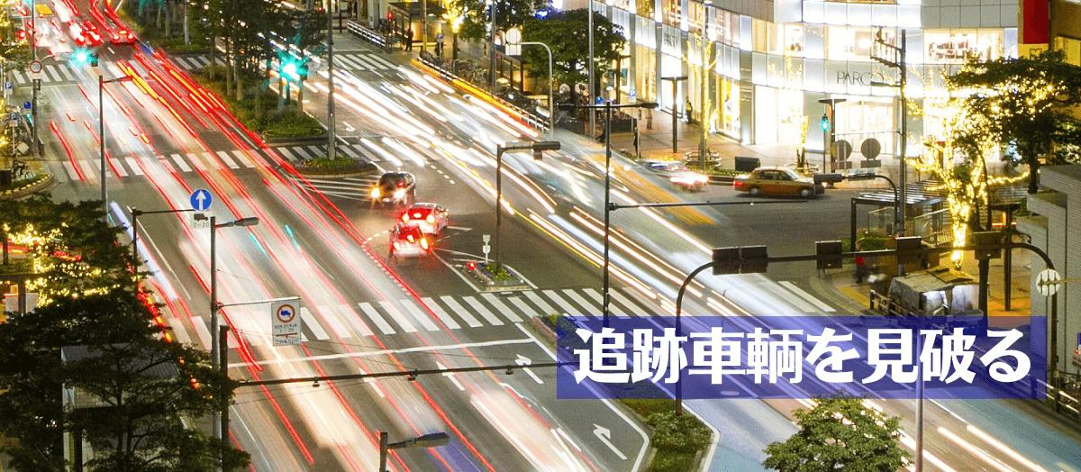 車輌による追跡・尾行車輌の見破り方・見分け方|探偵 福岡の興信所