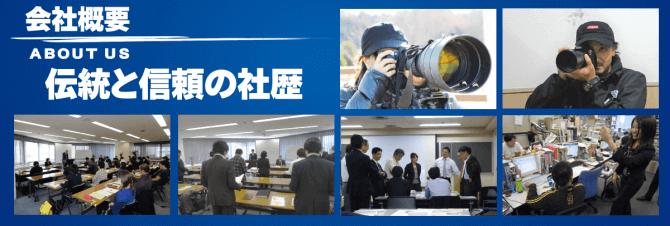 会社概要・代表者経歴|探偵 福岡の興信所